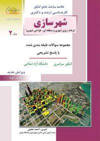کتاب شهرسازی جلد 2 | انتشارات راهیان ارشد