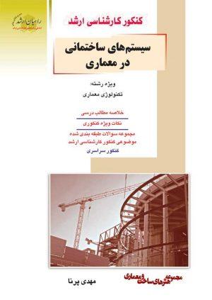 کتاب سیستم های ساختمانی در معماری | انتشارات راهیان ارشد