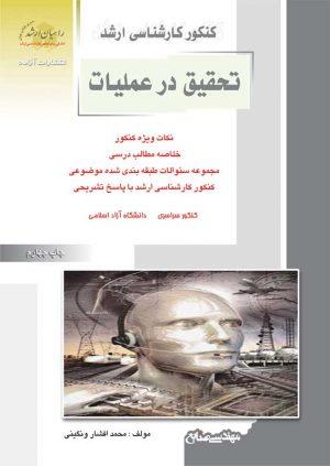 کتاب تحقیق در عملیات | انتشارات راهیان ارشد