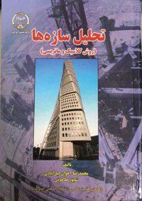 کتاب تحلیل سازه ها (روش کلاسیک و ماتریسی) | انتشارات جهاد دانشگاهی