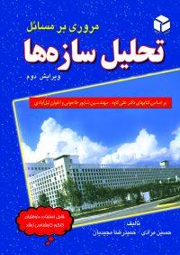 کتاب مروری بر مسائل تحلیل سازه ها | انتشارات آزاده (راهیان ارشد)