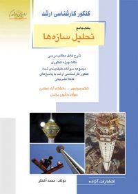 کتاب بانک جامع تحلیل سازه ها | انتشارات راهیان ارشد