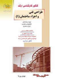 کتاب طراحی فنی و اجزاء ساختمان 1 | انتشارات راهیان ارشد