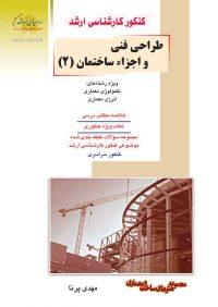 کتاب طراحی فنی و اجزاء ساختمان 2 | انتشارات راهیان ارشد
