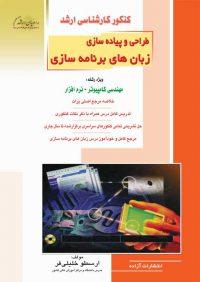 کتاب طراحی و پیاده سازی زبان های برنامه سازی | انتشارات راهیان ارشد