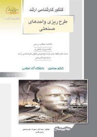 کتاب طرح ریزی واحدهای صنعتی | انتشارات راهیان ارشد