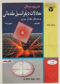 کتاب معادلات دیفرانسیل مقدماتی جلد 1 بخش 1 | انتشارات آزاده (راهیان ارشد)