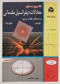 کتاب معادلات دیفرانسیل مقدماتی جلد 1 بخش2 | انتشارات آزاده (راهیان ارشد)