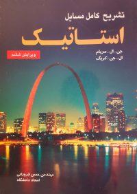 کتاب تشریح کامل مسائل استاتیک مریام | انتشارات آزاده (راهیان ارشد)