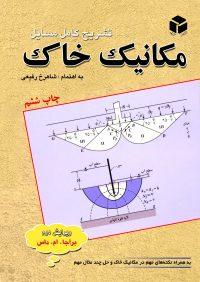 کتاب تشریح کامل مسائل مکانیک خاک | انتشارات آزاده (راهیان ارشد)