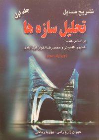 کتاب تشریح مسائل تحلیل سازه ها 1   انتشارات آزاده (راهیان ارشد)