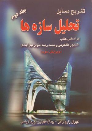 کتاب تشریح مسائل تحلیل سازه ها 2 | انتشارات آزاده (راهیان ارشد)