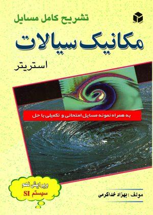 کتاب تشریح کامل مسائل مکانیک سیالات استریتر | انتشارات آزاده (راهیان ارشد)