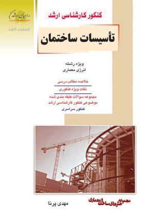 کتاب تاسیسات ساختمان   انتشارات راهیان ارشد