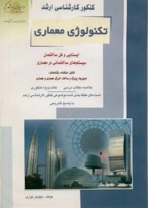 کتاب تکنولوژی معماری   انتشارات آزاده (راهیان ارشد)