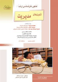 کتاب تئوری های مدیریت | انتشارات راهیان ارشد