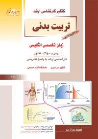 کتاب ششم تربیت بدنی زبان تخصصی | انتشارات راهیان ارشد