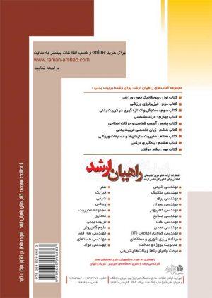 کتاب ششم تربیت بدنی زبان تخصصی | انتشارات راهیان اشد