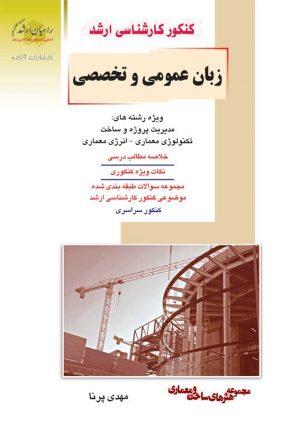 کتاب زبان عمومی و تخصصی | انتشارات راهیان ارشد
