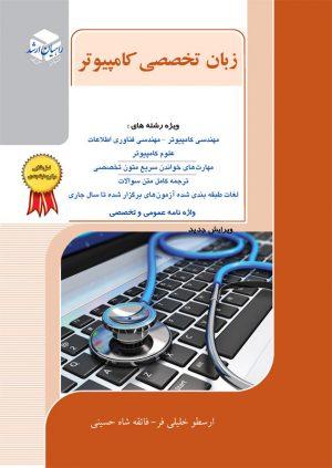 کتاب زبان تخصصی کامپیوتر | انتشارات راهیان ارشد