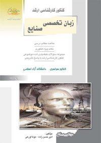 کتاب زبان تخصصی صنایع | انتشارات راهیان ارشد