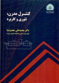 کتاب کنترل مدرن ، تئوری و کاربرد | انتشارات دانشگاه صنعت شریف