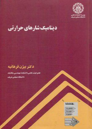 کتاب دینامیک شارهای حرارتی | انتشارات دانشگاه صنعت شریف | انتشارات راهیان ارشد