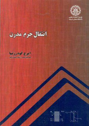 کتاب انتقال جرم مدرن | انتشارات دانشگاه صنعتی شریف ( راهیان ارشد )
