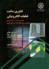کتاب فنناوری ساخت قطعات الکترونیکی | انتشارات دانشگاه صنعتی شریف ( راهیان ارشد )