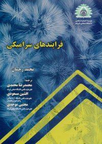 کتاب فرایندهای سرامیکی | انتشارات دانشگاه صنعت شریف