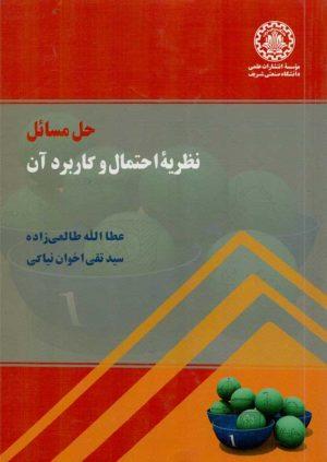 کتاب حل مسائل نظریه احتمال و کاربرد آن | انتشارات دانشگاه صنعتی شریف ( راهیان ارشد )