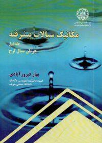 کتاب مکانیک سیالات پیشرفته ( جلد اول جریان سیال لزج ) | انتشارات دانشگاه صنعت شریف ( راهیان ارشد )