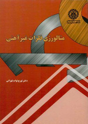 کتاب متالورژی فلزات غیر آهنی | انتشارات دانشگاه صنعت شریف