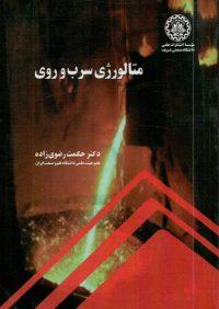 کتاب متالورژی سرب و روی | انتشارات دانشگاه صنعتی شریف ( راهیان ارشد )