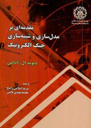 کتاب مقدمه ای بر مدل سازی و شبیه سازی جنگ الکترونیک | انتشارات دانشگاه صنعتی شریف ( راهیان ارشد )