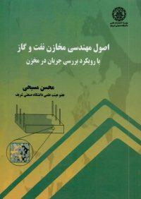 کتاب اصول مهندسی مخازن نفت و گاز با رویکرد بررسی جریان در مخزن | انتشارات دانشگاه شریف (راهیان ارشد )