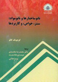 کتاب نانوساختارها و نانومواد | انتشارات دانشگاه صنعت شریف