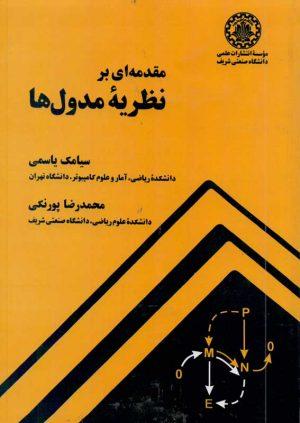 کتاب مقدمه ای بر نظریه مدول ها | انتشارات دانشگاه صنعتی شریف ( راهیان ارشد )