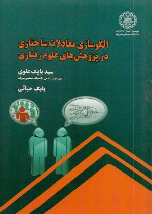 کتاب الگوسازی معادلات ساختاری در پژوهش های علوم رفتاری | انتشارات دانشگاه صنعتی شریف ( راهیان ارشد )