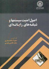کتاب اصول امنیت سیستمها و شبکه های رایانه ای | انتشارات دانشگاه صنعتی شریف ( راهیان ارشد )