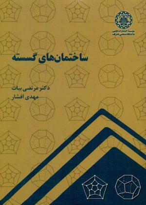 کتاب ساختمان های گسسته | انتشارات دانشگاه صنعتی شریف ( راهیان ارشد )