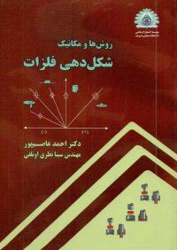 کتاب روش ها و مکانیک شکل دهی فلزات | انتشارات دانشگاه صنعتی شریف ( راهیان ارشد )