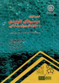 کتاب شیمی و فیزیک سیستم های کلوییدی و محلولهای بیوپلیمری غذایی | انتشارات دانشگاه صنعتی شریف ( راهیان ارشد )