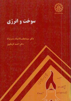 کتاب سوخت و انرژی | انتشارات دانشگاه صنعتی شریف ( راهیان ارشد )