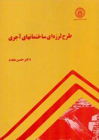 کتاب طرح لرزه ای ساختمانهای آجری | انتشارات دانشگاه صنعت شریف | انتشارات راهیان ارشد