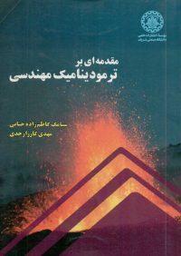 کتاب مقدمه ای بر ترمودینامیک مهندسی | انتشارات دانشگاه صنعتی شریف ( راهیان ارشد )
