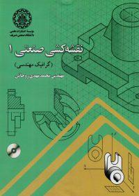 کتاب نقشه کشی صنعتی 1 ( گرافیک مهندسی ) | انتشارات موسسه علمی دانشگاه صنعتی شریف ( راهیان ارشد )