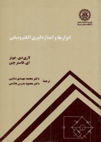 کتاب ابزارها و اندازه گیری الکترونیکی | انتشارات موسسه علمی دانشگاه صنعتی شریف ( راهیان ارشد )