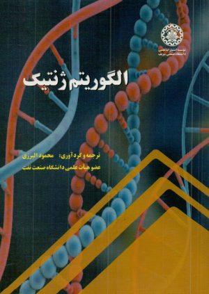 کتاب الگوریتم ژنتیک | انتشارات موسسه علمی دانشگاه صنعتی شریف ( راهیان ارشد )