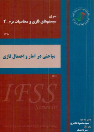 کتاب مباحثی در آمار و احتمال فازی (سری سیستم های فازی و محاسبات نرم _ 2) | انتشارات موسسه علمی دانشگاه صنعتی شریف ( راهیان ارشد )